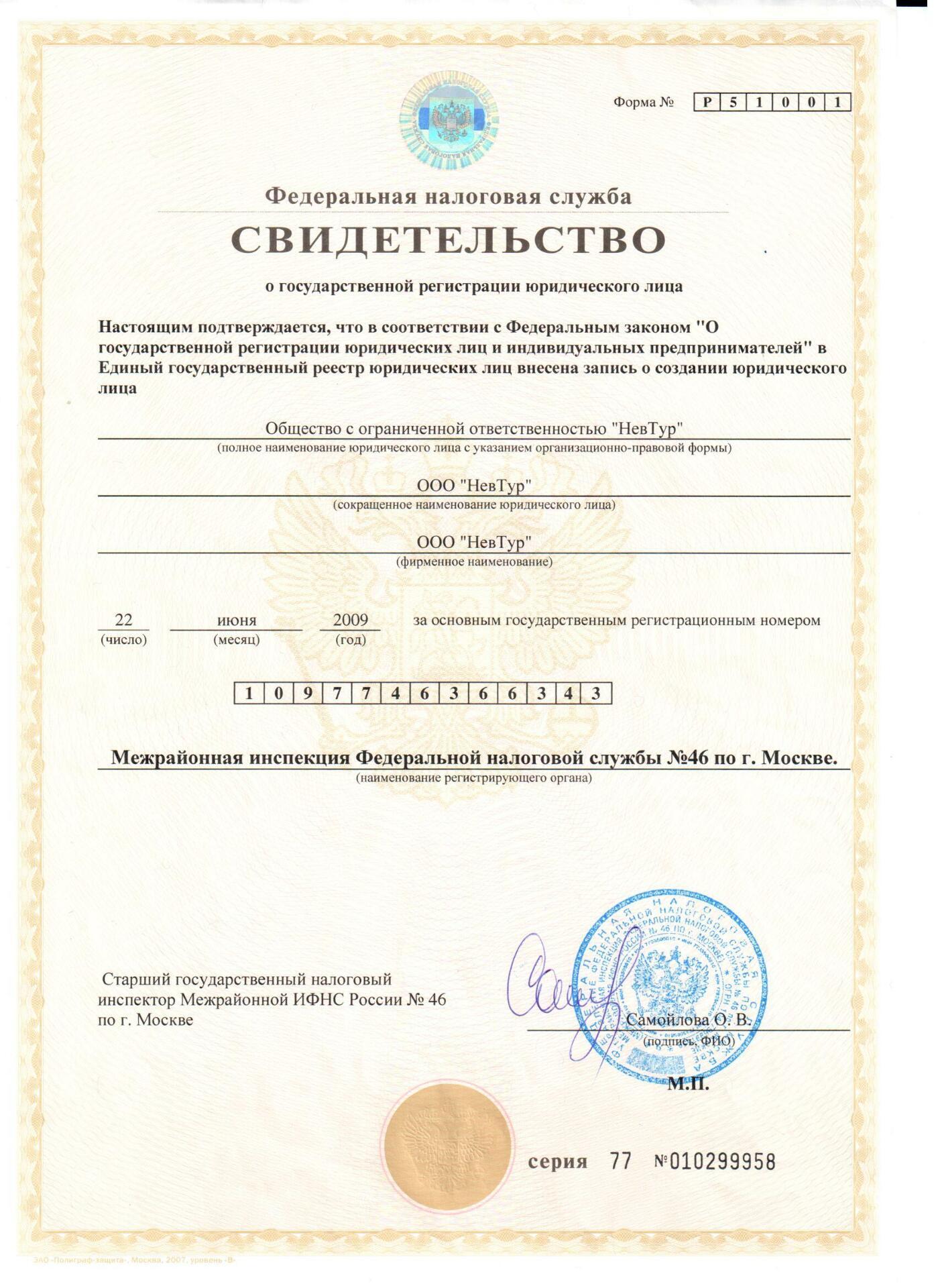 Пао сбербанк г москва бик 044525225 корр счет 30101810400000000225 р/с